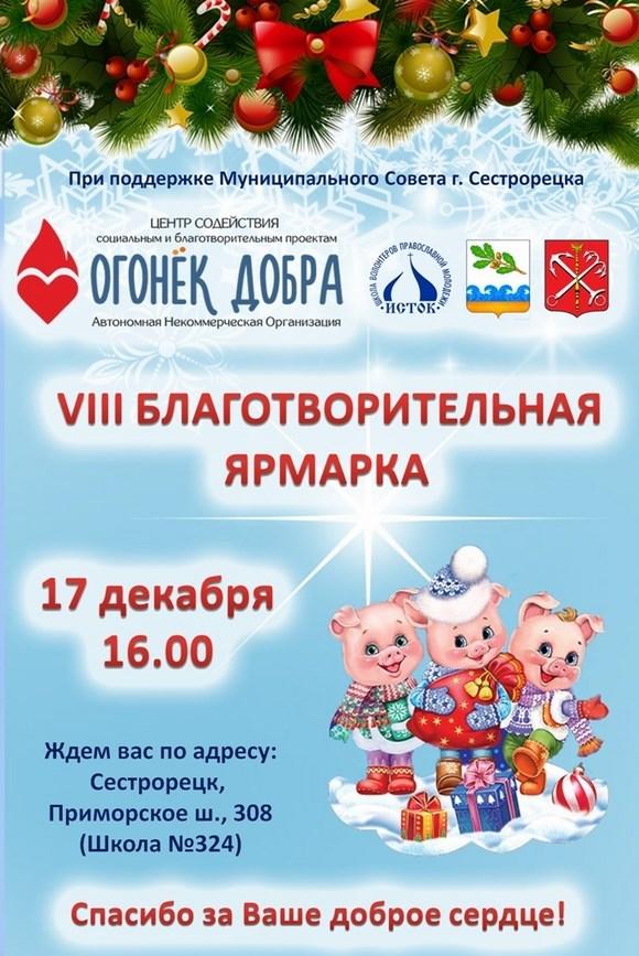 """8-я благотворительная ярмарка в рамках проекта """"Огонек добра"""""""