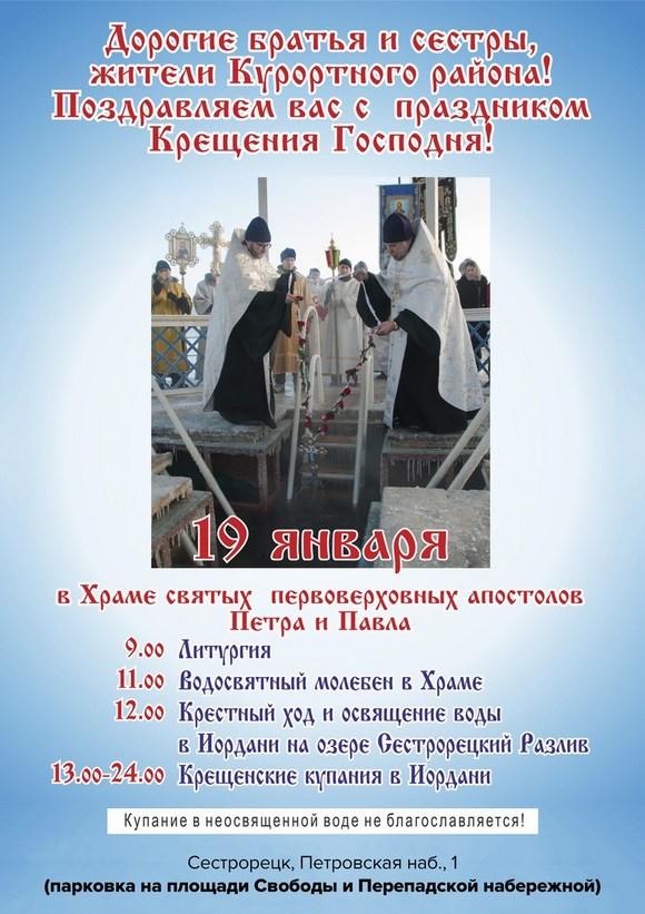 Крещение в Сестрорецке 2019
