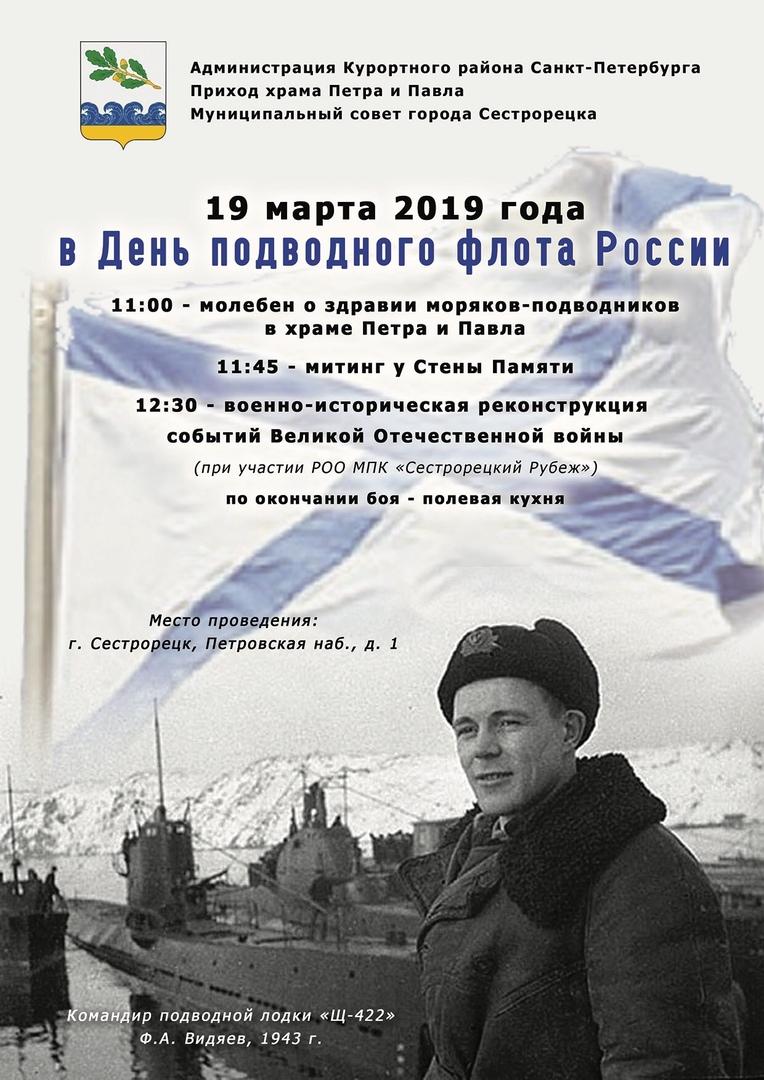 День моряка-подводника 2019 в Сестрорецке