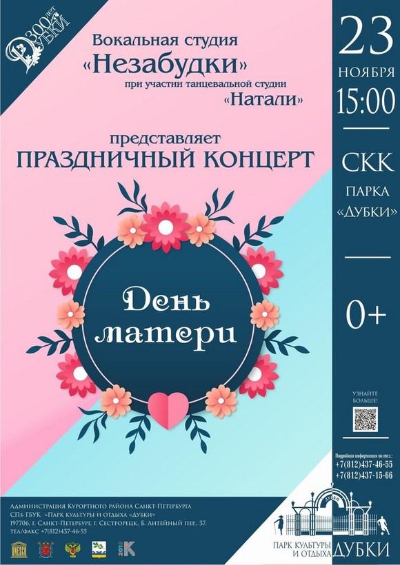 """Приглашаем на праздничный концерт """"День матери""""."""