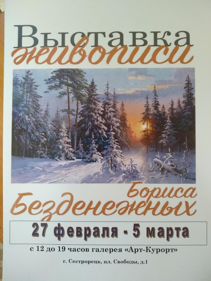 Выставка художника Бориса Безденежных