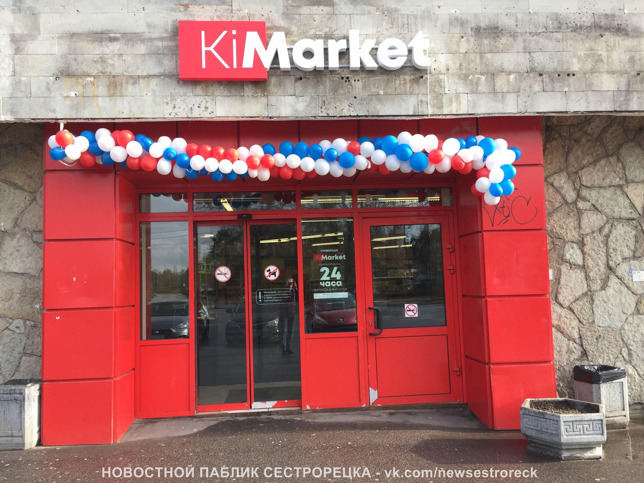 В Сестрорецке открылся магазин новой сети Ki-market