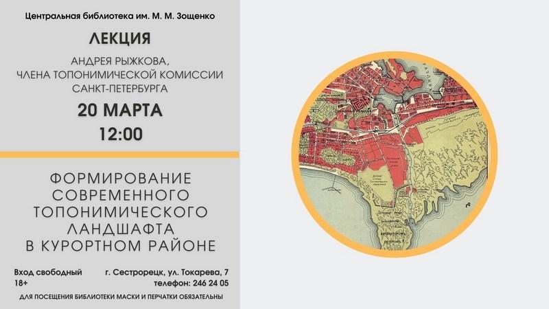 """Лекция """"Формирование современного топонимического ландшафта в Курортном районе"""""""